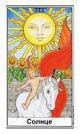 19 аркан «Солнце»